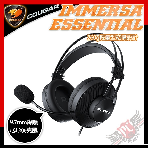 [ PCPARTY ] 美洲獅 COUGAR IMMERSA ESSENTIAL 電競耳機