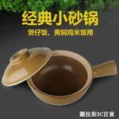 小砂鍋燉鍋家用燃氣明火耐高溫陶瓷石鍋米線土沙鍋湯煲仔飯專用鍋