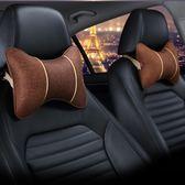 汽車頭枕護頸枕頸椎枕脖枕一對車用枕頭車載座椅靠枕亞麻四季通用XSX