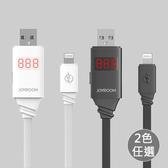 Micro USB 智能定時數據顯示線Joyroom
