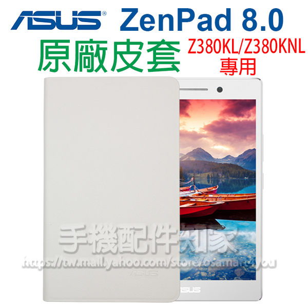 【原廠】ASUS ZenPad 8.0 Z380C/Z380KL/Z380KNL/Z380M 原廠側掀皮套/書本式翻頁/保護套/支架斜立/軟套/華碩-ZY