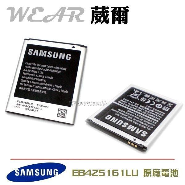 葳爾Wear Samsung EB425161LU【原廠電池】附保證卡,發票證明 ACE2 i8160 GALAXY S DUOS S7562 SIII mini i8190