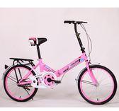 折疊自行車 20寸折疊自行車成人男女折疊自行車logo設計訂做禮品車 潮先生 DF
