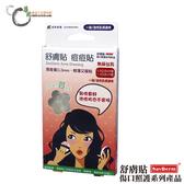 【舒膚貼SavDerm】 痘痘貼(滅菌)(一般/油性肌膚適用)  1盒組