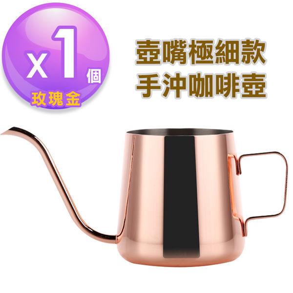 壺嘴極細款手沖咖啡壺
