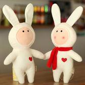 七夕禮物公仔布娃娃安東尼兔子玩偶 4色