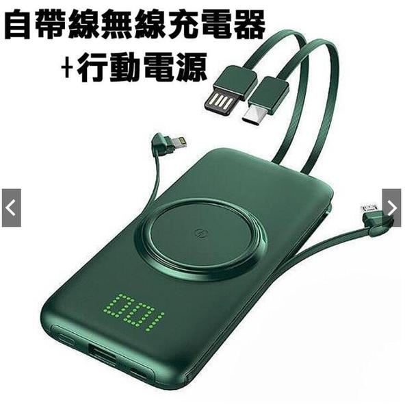 12h快速出貨 自帶四線無線充電器+行動電源20000mah 無線充電器 5合1行動電源