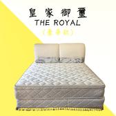 【嘉新名床】皇家御璽床墊THE ROYAL《30公分/雙人特大7尺》