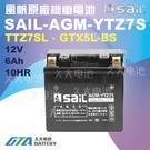 【久大電池】 風帆SAIL AGM-YTZ7S 機車電池 AGM-GEL 適用TTZ7SL、GTX5L-BS 機車電瓶