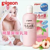 ✿蟲寶寶✿【日本Pigeon】貝親 日本熱銷 清爽保濕 桃葉爽身乳液200ml 日本製
