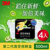 3M FL2B500 真空保鮮盒500ML (升級版) 7100194377*4