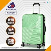 行李箱推薦 7折 20吋 登機箱 Samsonite 卡米龍 硬殼 TSA海關鎖密碼 大容量 炫彩幾何