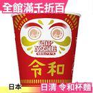 【經典原味 77g×20入】日本正品 日清 NISSIN 令和杯麵 新年號 達摩包裝 宵夜泡麵【小福部屋】