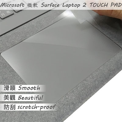 【Ezstick】Microsoft Surface Laptop 2 TOUCH PAD 觸控板 保護貼