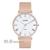 LOVME 學院風米蘭時尚手錶-IP玫x白