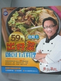 【書寶二手書T6/餐飲_KMV】詹姆士59元出好菜-創意日式料理_詹姆士