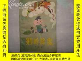 二手書博民逛書店罕見獅嶺降魔(館藏)Y5435 李仁曉 湖南少年兒童 出版198