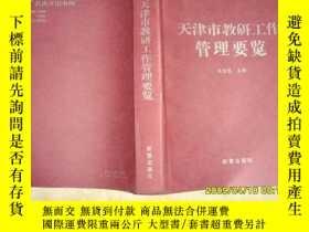 二手書博民逛書店罕見天津市教研工作管理要覽》文泉教育類16開Z-14-D2Y11