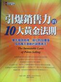 【書寶二手書T4/行銷_IBM】引爆銷售力的10大黃金法則_吉姆‧迪西那