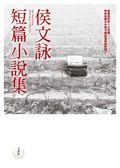 (二手書)侯文詠短篇小說集【全新版】