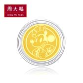 平安米奇黃金金章/金幣(圓形) 周大福 迪士尼經典系列
