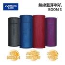 【7月限定】Ultimate Ears UE 羅技 無線藍芽喇叭 15小時 Boom 3