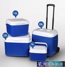 冰桶 保溫箱冷藏箱車載行動冰箱戶外便攜保鮮箱冰袋冰桶商用擺攤保冷袋 星河光年