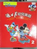 【書寶二手書T2/語言學習_ZKP】迪士尼幼兒美語(2)