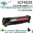 HP 201X CF403X 高容量環保碳匣 / 紅色 適用於M252dw/M277dw機型
