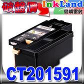 全錄 CT201591 黑色相容碳粉匣【適用】CP105b/CP205/CM205b/CP215w/CM215b/CM215fw /另有CT201592/CT201593/CT201594