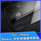 《特價》Baseus 倍思 3D滿版 玻璃背貼 iPhone ix 保護貼