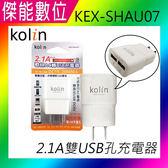歌林 Kolin KEX-SHAU07 歌林充電器 2.1A 雙孔USB 手機充電器 快速充電 快充 適用平板 手機 行動電源