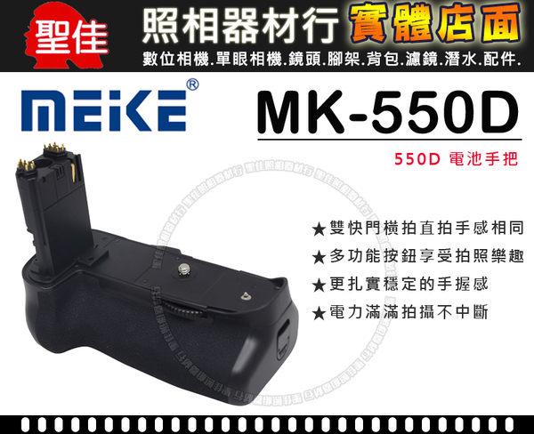 【聖佳】Meike 美科 MK-550 Canon 550D 650D 700D 電池垂直手把 相容BG-E8 BGE8