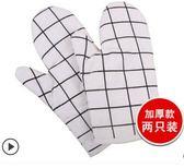 隔熱手套2只裝烘焙專用手套廚房耐高溫手套加厚隔熱烤箱微波爐 法布蕾輕時尚
