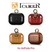 快速出貨 ICARER 復古系列 AirPods Pro 金屬環扣 手工真皮保護套