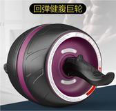 健腹輪 回彈健腹輪腹肌輪訓練器收腹部健身器材家用男女滾滑輪靜音 第六空間