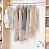 衣服防塵罩防塵袋衣罩掛式家用衣掛衣袋防塵套長款【極簡生活】