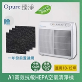 ☆送前置濾網一年份【Opure 臻淨】A1 抗敏HEPA負離子空氣清淨機 (小阿肥機 活性碳顆粒加強版)