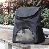 寵物背包貓外出便攜雙肩胸前包貓貓書包外出箱貓籠子貓咪用品貓包  夏季新品 YTL