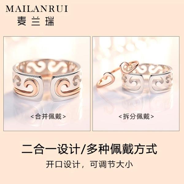 戒指 純銀情侶戒指一對緊箍咒至尊寶西游悟空金箍男女對戒網紅抖音同款 星河光年