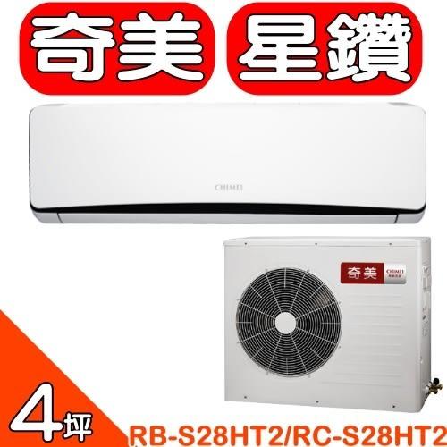 《全省含標準安裝》奇美【RB-S28HT2/RC-S28HT2】《變頻》+《冷暖》分離式冷氣