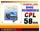 Marumi DHG CPL 58mm 數位多層鍍膜環形偏光鏡