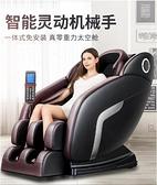 樂爾康電動新款按摩椅全自動家用小型太空豪華艙全身多功能老人器 LX 曼慕