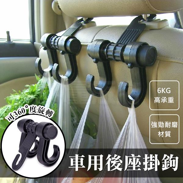 汽車椅背掛勾 汽車掛勾 多功能掛勾 椅背置物勾 頭枕掛勾 車內掛勾 後枕掛勾 置物勾 掛鉤