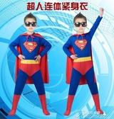 萬聖節服裝 兒童節日美國隊長超人緊身衣服套裝動漫服裝舞臺表演服萬圣節COS 快速出貨