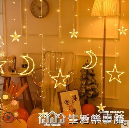 LED窗簾星星燈ins房間裝飾臥室布置戶外小彩燈閃燈串燈滿天星掛燈 樂事館新品