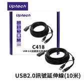 Uptech 登昌恆 C418 USB2.0 訊號延伸線 (10米)