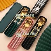 筷勺叉套裝便攜餐具三件套不銹鋼單人可愛收納盒【樹可雜貨鋪】