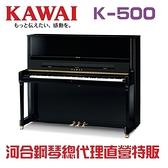 河合 KAWAI K-500日本原裝直立式 3號鋼琴 總代理直營/原廠直營展示批售中心