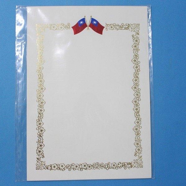 A5 空白獎狀紙 268A5-2 (雙國旗)/一包6張入{定40} 空白聘書紙 空白感謝狀紙 空白證書紙~萬